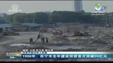 1998年:西宁市全年建设投资首次突破20亿元
