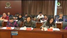 省政协召开庆祝改革开放40周年座谈会