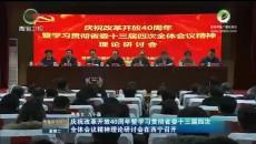 庆祝改革开放40周年暨学习贯彻省委十三届四次全体会议精神理论研讨会在西宁召开