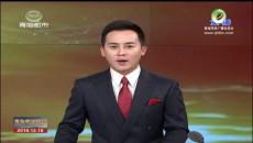 青海新闻联播 20181218