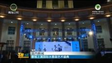 春城上演国际水墨画艺术盛典