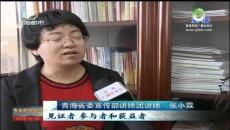 青海各族各界干部群众积极收听收看庆祝改革开放40周年大会盛况