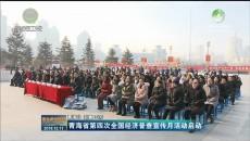 青海省第四次全国经济普查宣传月活动启动