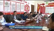 青海省监察委员会首份监察建议书形成监督实效
