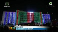 孟加拉国首度灯光秀迎国庆