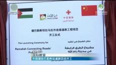 中国援助巴勒斯坦道路项目开工