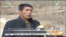 帮女郎 :水库修建三十余年 村民反映耕地受损