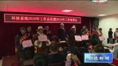祁连县林业局召开年度总结大会