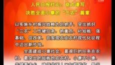 """人民日报社论:奋力谱写决胜全面小康的""""三农""""篇章"""