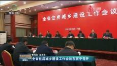 全省住房城乡建设工作会在西宁召开