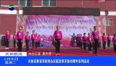 共和县教育系统举办庆祝改革开放40周年系列活动