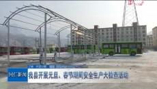 同仁县开展元旦、春节期间安全生产大检查活动