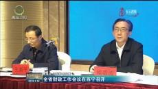 全省财政工作会议在西宁召开