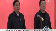 黄南州消防救援支队隆重举行迎旗 授衔和换装仪式