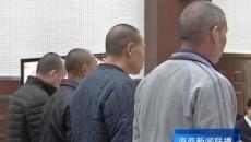 """海西州首例""""村霸""""恶势力犯罪案件在格尔木市公开审理"""