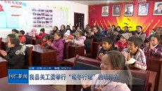 """同仁县工委举行""""暖冬行动""""启动仪式"""