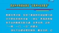 """黄南州四项措施推进""""互联网+政务服务"""""""