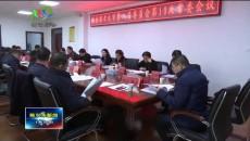 格尔木市政协八届委员会召开第10次常委会议