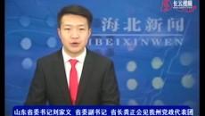 山东省委书记刘家义 省委副书记 省长龚正会见海北州党政代表团