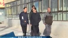 陈东昌在门源县走访慰问老党员 驻村第一书记 困难群众及宗教人士