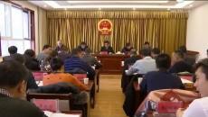 县十六届人大常委会召开第十九次会议