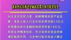 黄南州扎实推进金融扶贫聚力助力脱贫攻坚