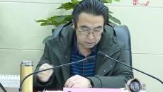 政协黄南藏族自治州第十三届委员会召开第十一次常委会议审议政协十三届五次全体会议有关事项