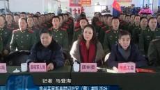 海北州开展新春慰问驻军(警)部队活动