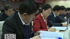 中共海南州委十三届八次全体会议在恰召开
