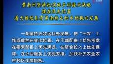 黄南州坚持把实施乡村振兴战略摆在优先位置 着力推动具有黄南特点的乡村振兴发展