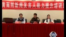 黄南州新闻发言人能力提升培训班圆满结束