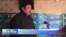 祁连新闻联播 20190114