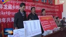 纳洞村举行产业扶持资金入股分红资金发放仪式