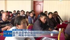县政法委举办全县综治骨干及网格员第二期集中培训班