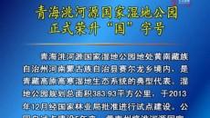 """青海洮河源国家湿地公园正式荣升""""国""""字号"""