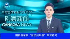 """刚察县荣获""""省级信用县""""荣誉称号"""