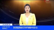 共和县纪委监委组织召开春节前集中约谈大会
