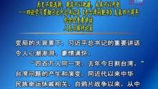 历史不能选择,现在可以把握,未来可以开创——四论学习贯彻习近平总书记在《告台湾同胞书》发表四十周年纪念会重要讲话 人民日报评论员
