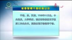 省委管理干部任前公示