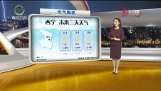天气预报 20190110