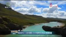 我省长江流域重点水域将实现全面禁捕