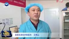 """省级消化病专家到刚察县医院开展""""新春走基层""""活动"""