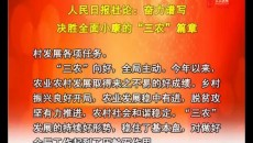黄南新闻联播 20190104