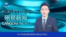 刚察新闻联播 20190116