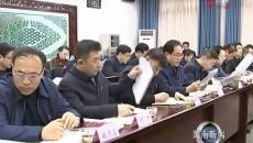 黄南州委召开十二届六十四次常委会议