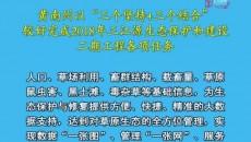 """黄南州以""""三个坚持+三个结合""""较好完成2018年三江源生态保护和建设二期工程各项任务"""