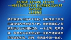黄南新闻联播 20190109