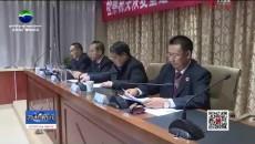 共和县人民检察院开展为庆祝检察机关恢复重建40周年活动