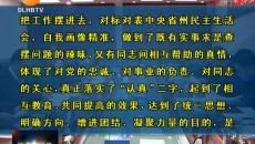 德令哈市委常委班子2018年度民主生活会