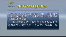 汪山泉主持召开格尔木市政府常务会议